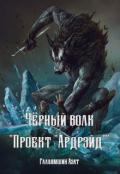 "Обложка книги ""Чёрный волк - Проект ""Ардрэйд"""""