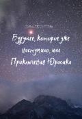 """Обложка книги """"Будущее, которое уже наступило, или Приключения Юрасика """""""