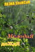 """Обложка книги """"Мелодия дождя"""""""