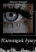 """Обложка книги """"Пленящий Душу"""""""