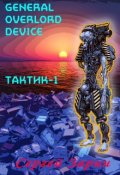 "Обложка книги ""General Overlord Device: Тактик-1"""