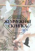 """Обложка книги """"Жемчужная скрипка"""""""