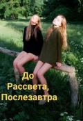 "Обложка книги ""До рассвета, послезавтра. """
