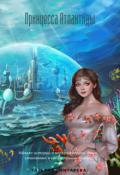 """Обложка книги """"Принцесса Атлантиды"""""""