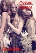"""Обложка книги """"Три сестры """""""