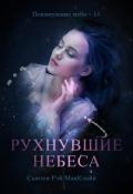 "Обложка книги ""Рухнувшие небеса - 1#"""