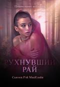 """Обложка книги """"Рухнувший Рай - 2#"""""""