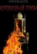 """Обложка книги """"Кровавый трон"""""""