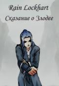 """Обложка книги """"Сказание о Злодее 2"""""""