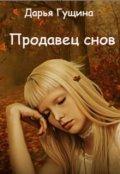 "Обложка книги ""Продавец снов"""