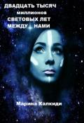 """Обложка книги """"Двадцать тысяч миллионов световых лет между нами"""""""