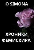 """Обложка книги """"Хроники Фемискира. Episode 3"""""""