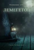 """Обложка книги """"Лемегетон - 3#"""""""