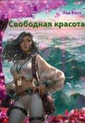 """Обложка книги """"Свободная красота"""""""