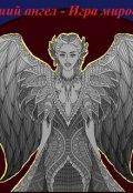 """Обложка книги """"Мой падший ангел 3"""""""