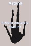 """Обложка книги """"История страшного падения"""""""