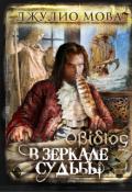 """Обложка книги """"В зеркале судьбы"""""""