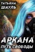 """Обложка книги """"Аркана. Путь свободы"""""""