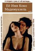 """Обложка книги """"Её имя Коко Мадемуазель"""""""