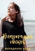 """Обложка книги """"Владычица песков"""""""