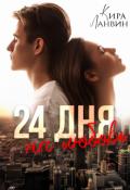 "Обложка книги ""24 дня на любовь"""