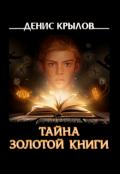 """Обложка книги """"Тайна золотой книги"""""""