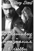 """Обложка книги """"Фальшивые признания в любви! """""""