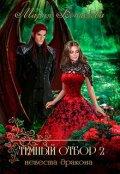 """Обложка книги """"Темный отбор 2. Невеста дракона"""""""