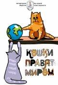 """Обложка книги """"Кошки правят миром """""""