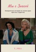 """Обложка книги """"Мы с Заясей"""""""