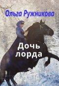 """Обложка книги """"Дочь лорда"""""""