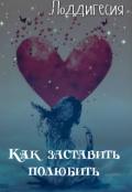 """Обложка книги """"Как заставить полюбить"""""""