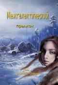 """Обложка книги """"Межгалактический прыжок"""""""