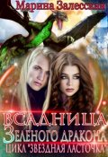 """Обложка книги """"Всадница Зеленого дракона. Часть 1"""""""