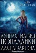 """Обложка книги """"Лунная магия попаданки для дракона"""""""