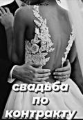"Обложка книги ""свадьба по контракту"""