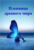 """Обложка книги """"Пленница древнего мира"""""""
