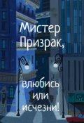 """Обложка книги """"Мистер Призрак, влюбись или исчезни!"""""""
