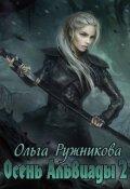 """Обложка книги """"Осень Альвиады-2"""""""