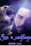 "Обложка книги ""Зоя и медведь"""