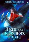 "Обложка книги ""Леди для небесного лорда"""