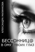 """Обложка книги """"Бессонниц@ в омут твоих глаз"""""""