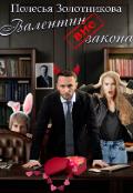 "Обложка книги ""Валентин вне закона"""