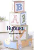 """Обложка книги """"Кубики"""""""