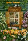"""Обложка книги """"Сказки"""""""