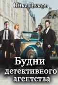 "Обложка книги ""Будни детективного агентства"""