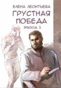 """Обложка книги """"Грустная победа"""""""