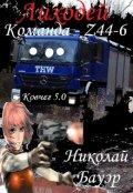 """Обложка книги """"Лиходей-Команда Z44-6"""""""