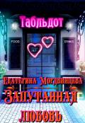 """Обложка книги """"Табльдот. Запутанная любовь"""""""
