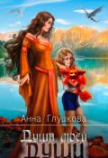 """Обложка книги """"Душа моей души книга 1 Притяжение Земли"""""""